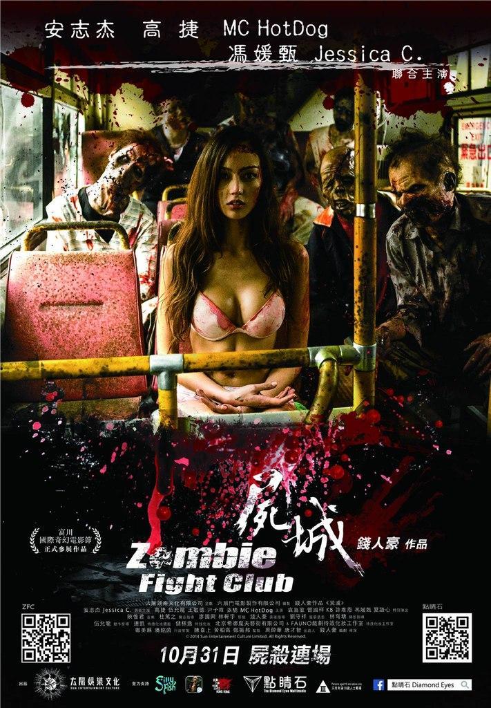 Zombie Fight Club (2014) เชื้อไวรัส ซัดสยองโลก