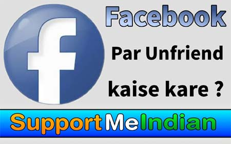 Facebook par unfriend kaise kare
