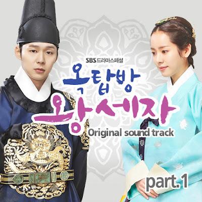 k-pop lyrics collection: 屋塔房王世子OST整理 옥탑방 왕세자 #updating 31/03/2012