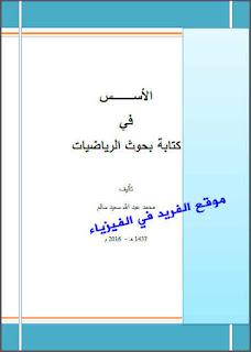 تحميل كتاب مسائل في بحوث العمليات pdf . هاني عرب ، كتب بحوث العمليات pdf ، حل مسائل بحوث العمليات ، اسئلة وتمارين في بحوث العمليات ،اسئلة بحوث العمليات pad 351 ، حل تمارين كتاب بحوث العمليات ، حل مسائل على الدايود ، تمارين محلولة في بحوث العمليات ، بحوث العمليات البرمجة الخطية pdf