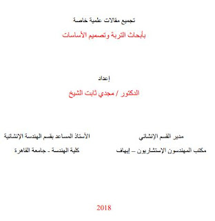 مقالات مجمعه في ابحاث التربة والاساسات pdf