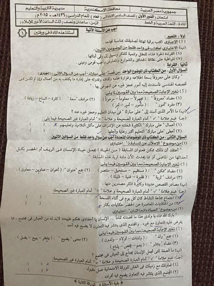 امتحان اللغة العربية الصف السادس أخر العام2015 11245806_10203181700