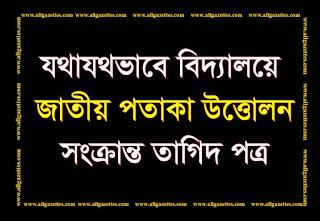 যথাযথভাবে বিদ্যালয়ে জাতীয় পতাকা উত্তোলন সংক্রান্ত তাগিদ পত্র: