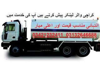 Waqar & Co  Water Tanker Supplier