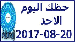 حظك اليوم الاحد 20-08-2017