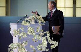 Кому достанутся деньги, которые наобещал Путин