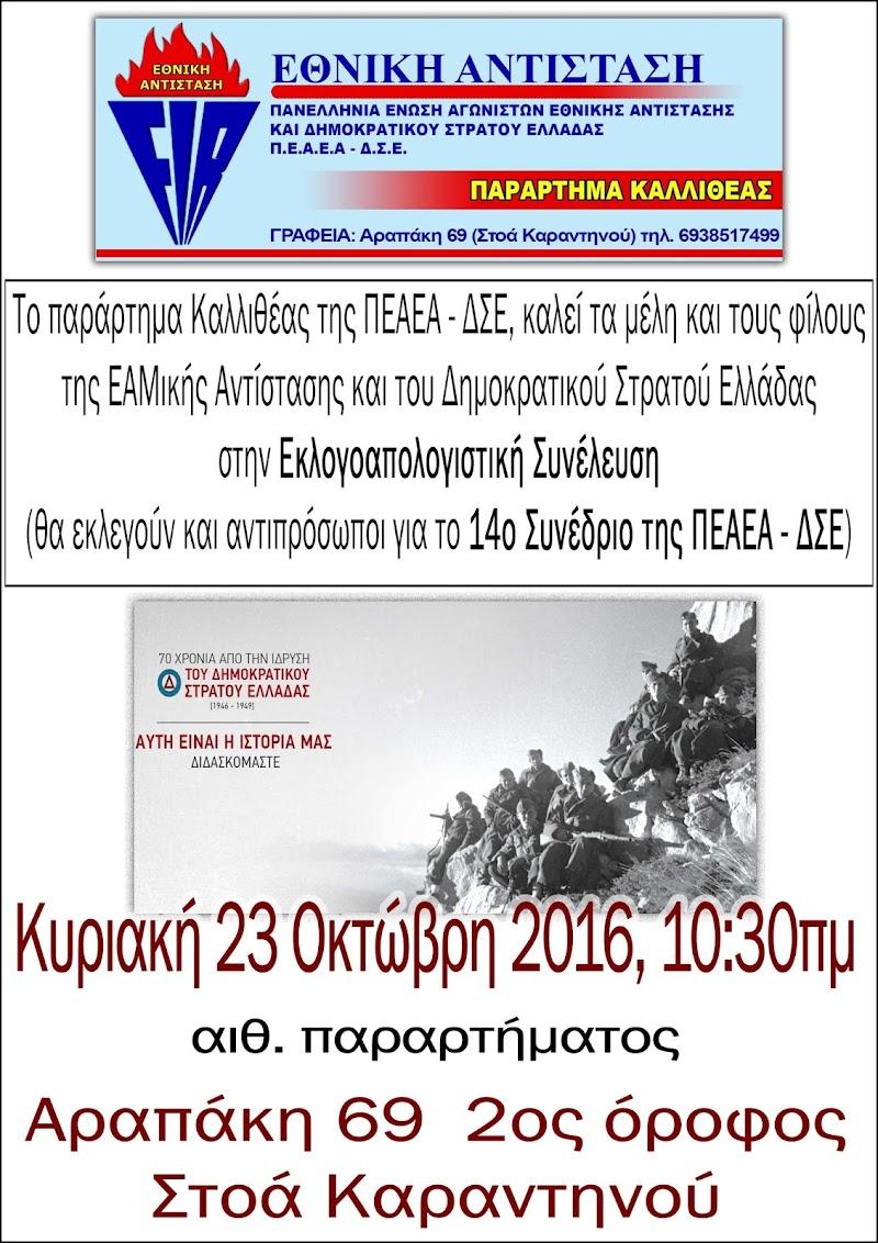 Εκλογοαπολογιστική συνέλευση του παραρτήματος Καλλιθέας της ΠΕΑΕΑ-ΔΣΕ την Κυριακή 23 Οκτώβρη