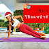 วิธีลดหน้าท้องง่าย ๆ 5 นาที | Christmas Workout EP.1