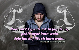 sad-quotes-in-punjabi