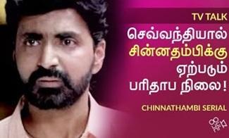 Chinnathambi Entertainment