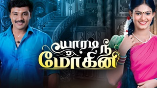 Yaaradi Nee Mohini 23-01-2020 Zee Tamil TV Serial