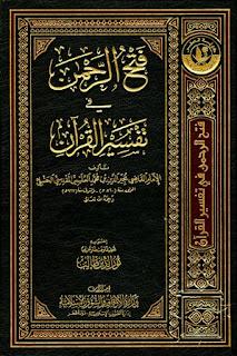 فتح الرحمن في تفسير القرآن - للعليمي الحنبلي