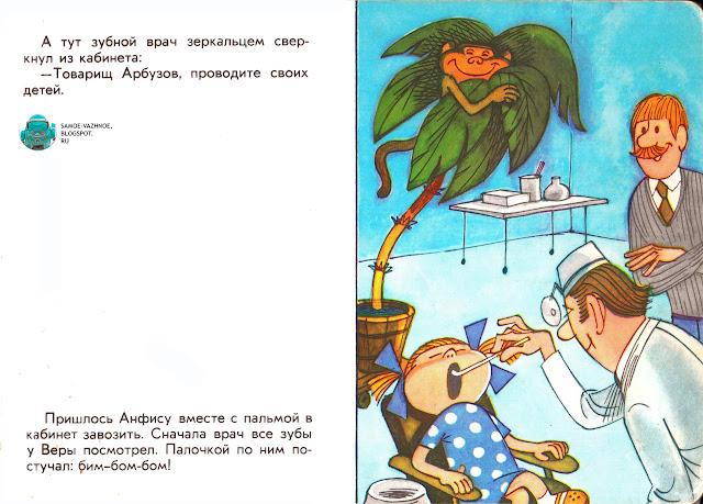 Детская литература советского периода. Вера и Анфиса в поликлинике Успенский Чижиков. Как Вера и Анфиса в поликлинику ходили СССР.
