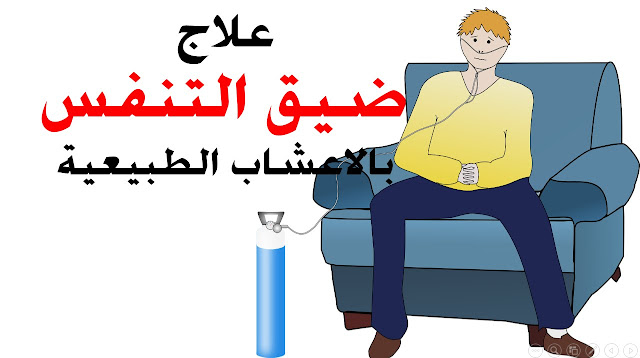 وصفات لعلاج ضيق التنفس بالاعشاب الطبيعية