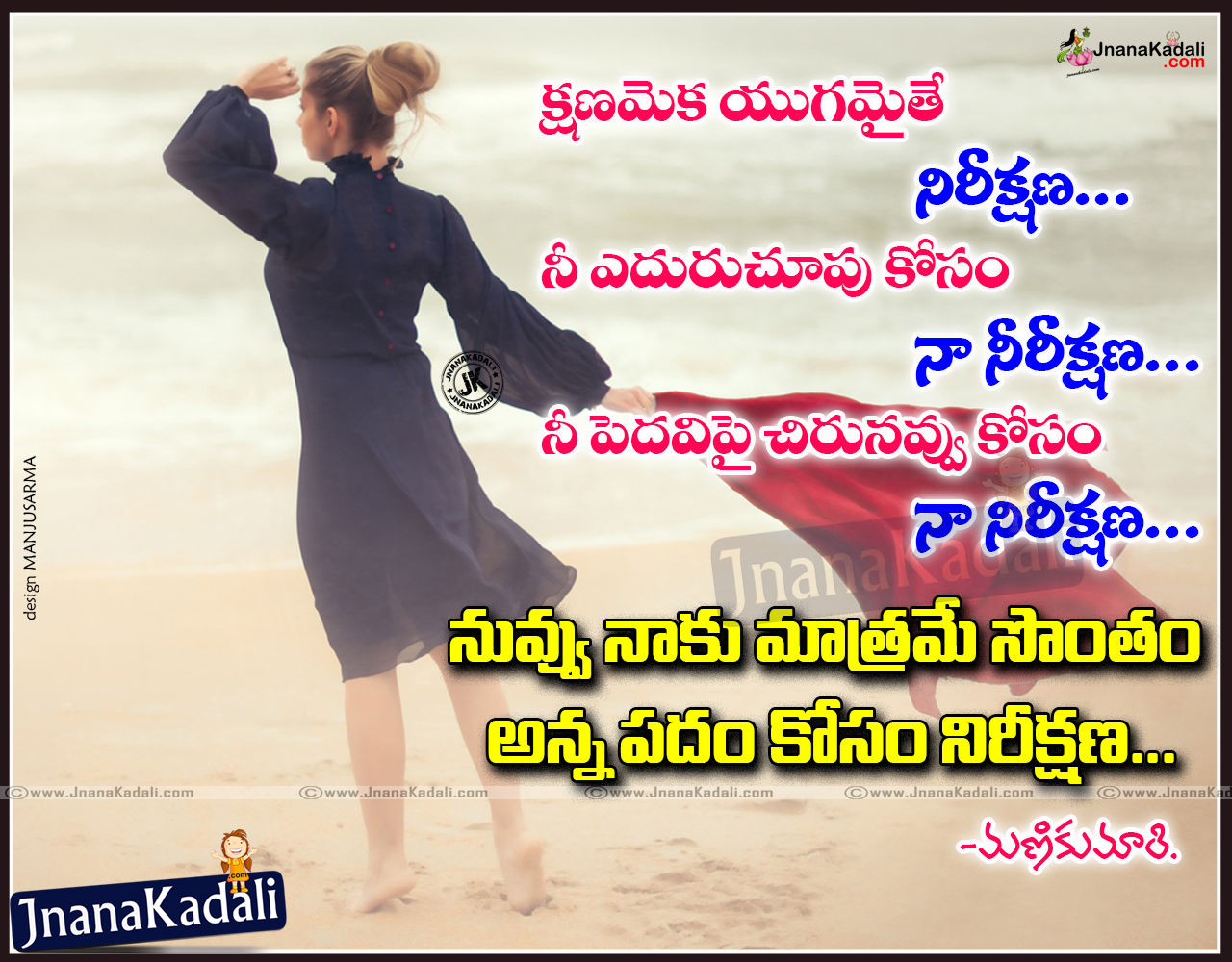 Here is a Latest 2016 Telugu Language Love Quotations and Telugu e side Love Quotes and Wallpapers First Love Propose quotes and sayings