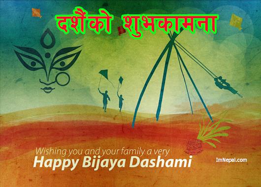Dashain festival google 10 lovely dashain wishing messages for lover in english dashain festival 2015 2072 m4hsunfo