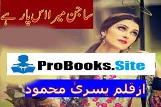 Sajan Mera Us Paar Hai Part 6 By Yasra Mehmood