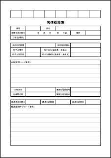 苦情処理簿 011