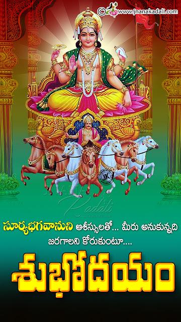telugu bhakti quotes, good morning quotes in telugu, telugu good morning greetings, daily telugu devotional bhakti quotes