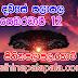 Lagna Palapala Ada Dawase  | ලග්න පලාපල | Sathiye Lagna Palapala 2020 | 2020-02-12