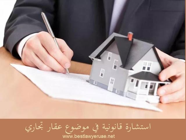 استشارة قانونية في موضوع عقار تجاري وعقد ايجارة