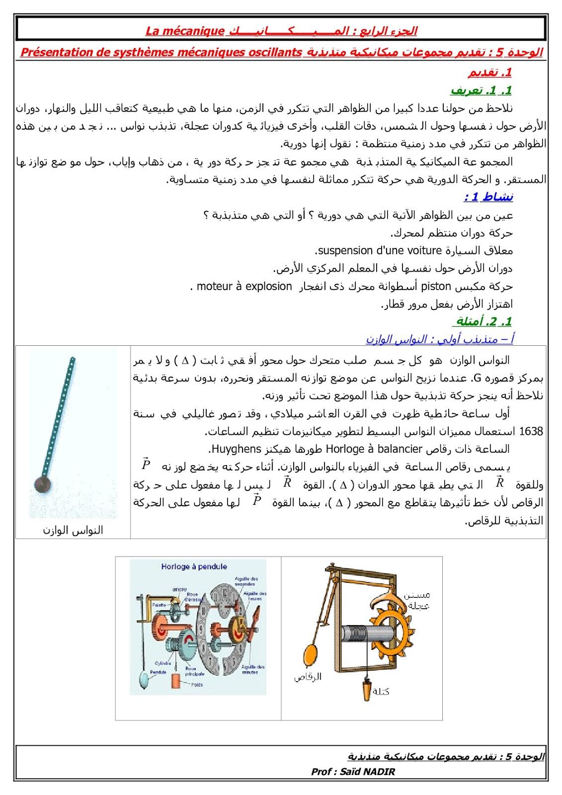 oscillants-mecaniques-2bac