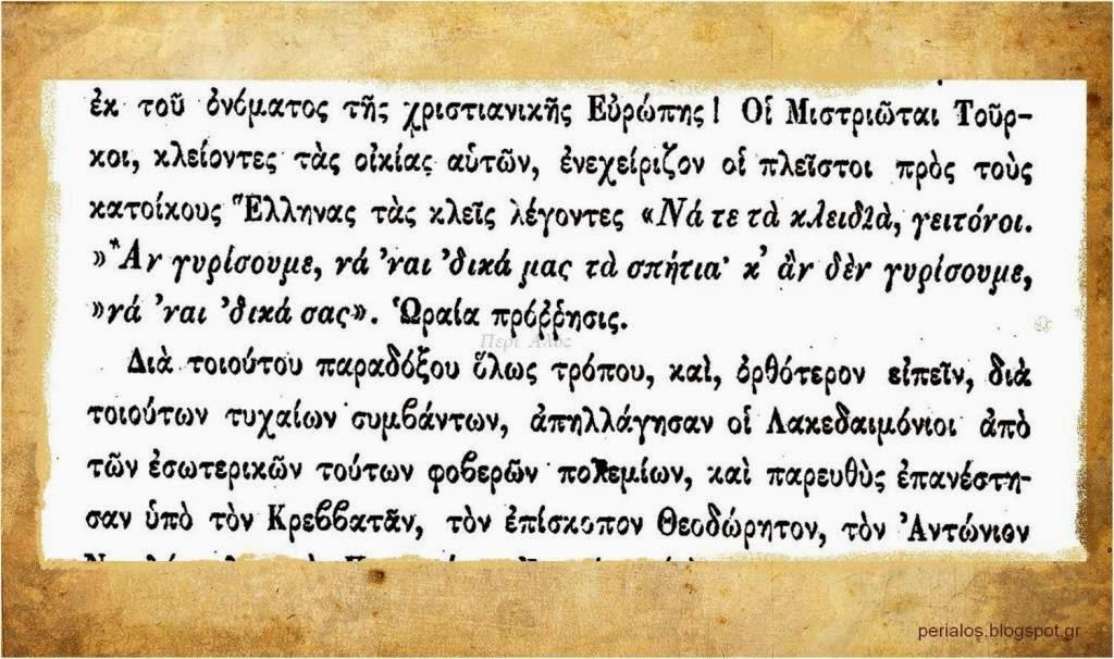 Ιωάννης Φιλήμων, Δοκίμιον ιστορικόν περί της Ελληνικής Επαναστάσεως, σελ. 44. ΦΩΤΟ/ΕΠΕΞ: Περί Αλός perialos.blogspot.gr