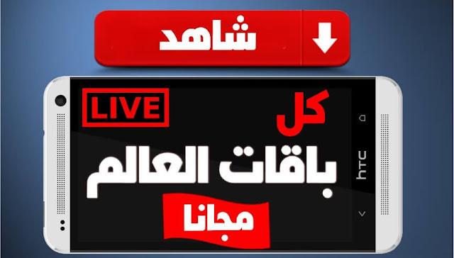 شاهد كل القنوات العربية والأجنبية, وحول هاتفك إلى تلفزيون, مع أفضل تطبيق iptv مجاني Free لمشاهدة القنوات والباقات العربية والأجنبية مجانا على الموبايل.