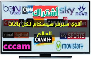 أفضل اشتراك سيرفر سيسكام cccam فاتح جميع الباقات بأسعار مميزة