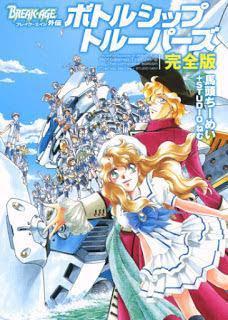 [馬頭ちーめい] ブレイク-エイジ 第01-10巻