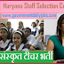 HARYANA SSC TGT SANSKRIT TEACHER ONLINE FORM 2019 FOR 778 POSTS