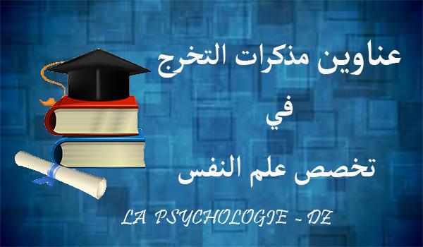 عناوين مذكرات  التخرج في تخصص علم النفس
