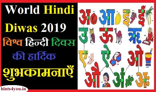 The objective of celebrating this day is to create awareness in the world for the promotion of Hindi and strengthen Hindi as international language. Programs are organized around the world on the occasion of World Hindi Day.