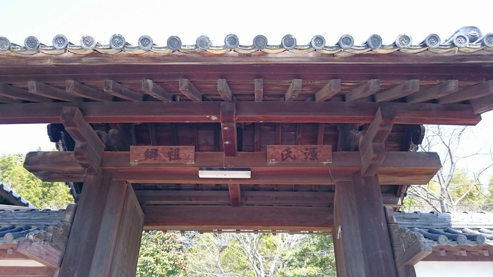 【史跡】通法寺跡と源氏三代の墓(羽曳野市・太子町)