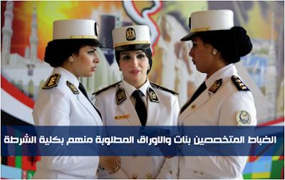 هل يتم قبول (البنات/الاناث) فى كليات شرطة او حربيه بعد الثانويه العامه ؟