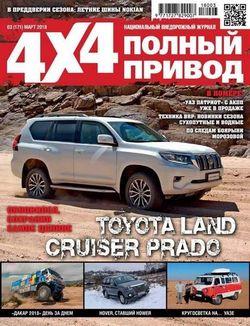 Читать онлайн журнал Полный привод 4x4 (№3 март 2018) или скачать журнал бесплатно