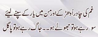 Gham ki chadar oorh kay aur mann mein yaar kay sapnay liye - Sad Urdu Poetry 2 line Urdu Poetry, Sad Poetry,
