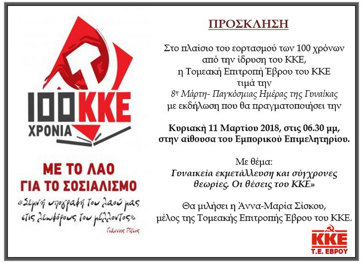 Αλεξανδρούπολη: Εκδήλωση του ΚΚΕ για την Παγκόσμια Ημέρα της Γυναίκας