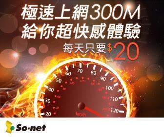 So-net 上網吃到飽【網路申辦全速率光纖上網省超大】
