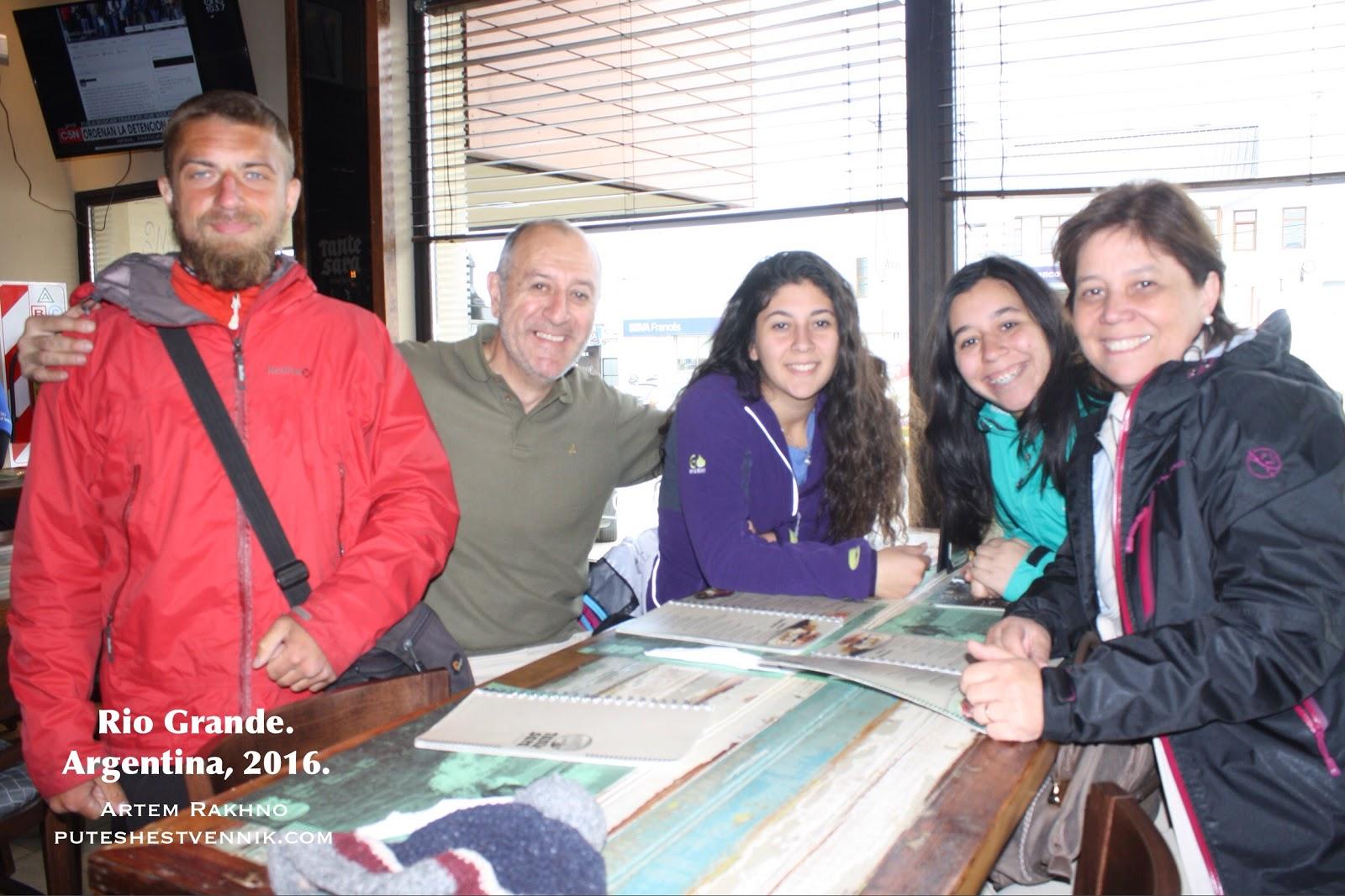 В кафе с чилийской семьей