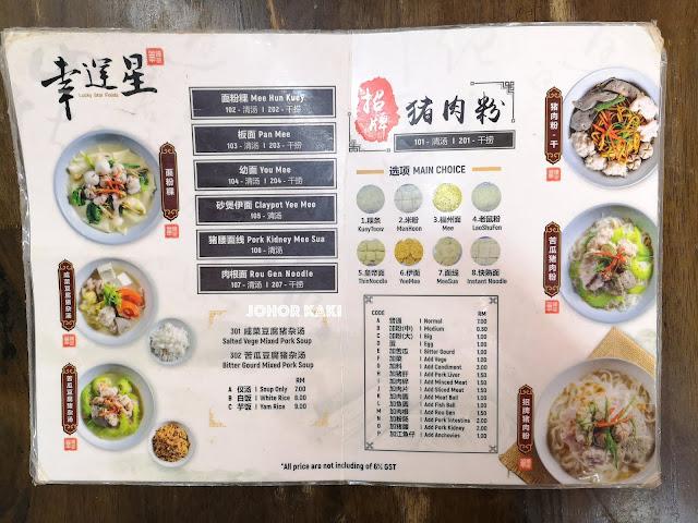 Pork Noodle & Bitter Gourd Soup @ Lucky Star Foods Taman Daya 幸运星猪肉粉
