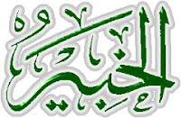 elaj-e-azam ya khabeeru benefits in urdu