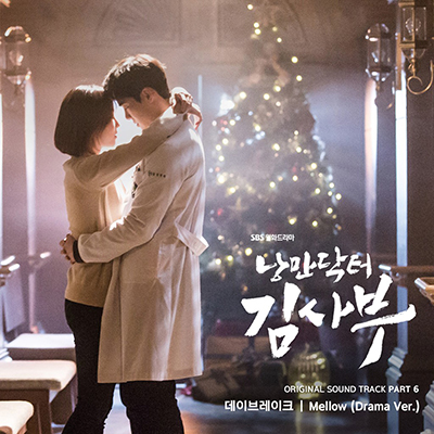 Lyric : Daybreak - Mellow (OST. Romantic Doctor, Teacher Kim)