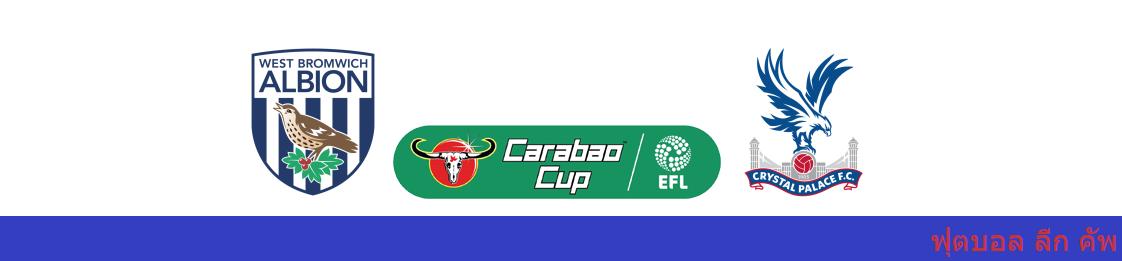 แทงบอล วิเคราะห์บอล คาราบาว คัพ ระหว่าง เวสต์บรอมวิช vs คริสตัล พาเลซ
