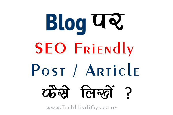 Blog पर SEO Friendly Post / Article कैसे लिखें | Top 6 Best Tips 2018