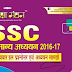Last 15 Years GK (General Knowledge) Questions for SSC CGL, CHSL, etc.