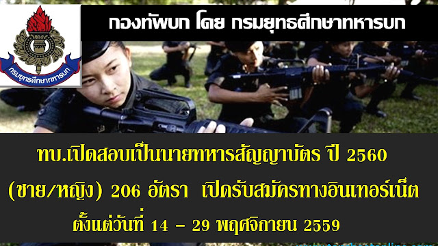 กองทัพบก โดย กรมยุทธศึกษาทหารบกเปิดสอบเป็นนายทหารสัญญาบัตร ปี 2560 (ชาย/หญิง) 206 อัตรา ตั้งแต่วันที่ 14 - 29 พฤศจิกายน 2559