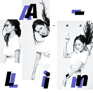 A-Lin - Go 一直走 Lyrics 歌詞 with Pinyin