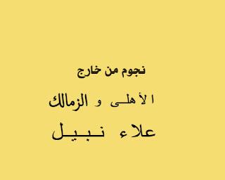 نجوم من خارج الأهلى والزمالك:علاء نبيل