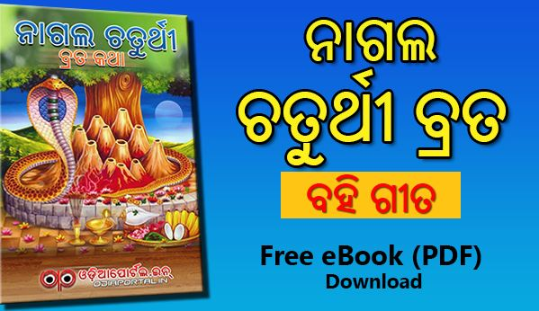 Download *Nagala/Naga Chaturthi* Brata Puja Book in Odia eBook (PDF Available), free download odia book bahi Nagala/Naga Chaturthi osa gita bahi song mp3 video Nagala/Naga Chaturthi osa gita music book bahi pdf ନାଗଲ ଚତୁର୍ଥୀ ନାଗ ଓଷା ବ୍ରତ ବହି ଗୀତ ଓଡିଆରେ